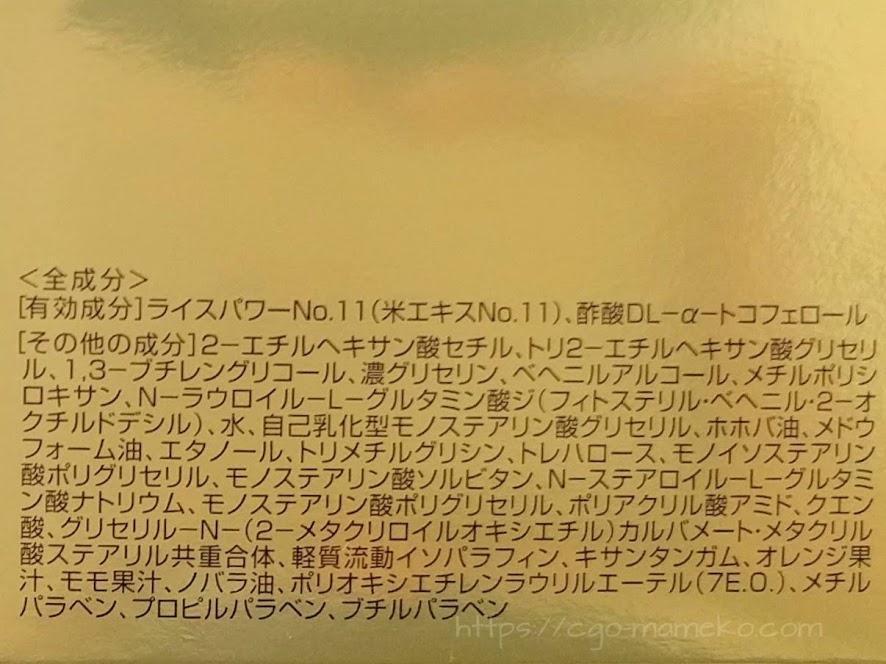 ライースリペア インナーモイスチュアクリームNo.11