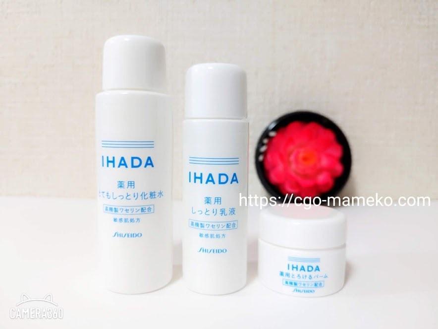IHADA イハダ 薬用スキンケアセット